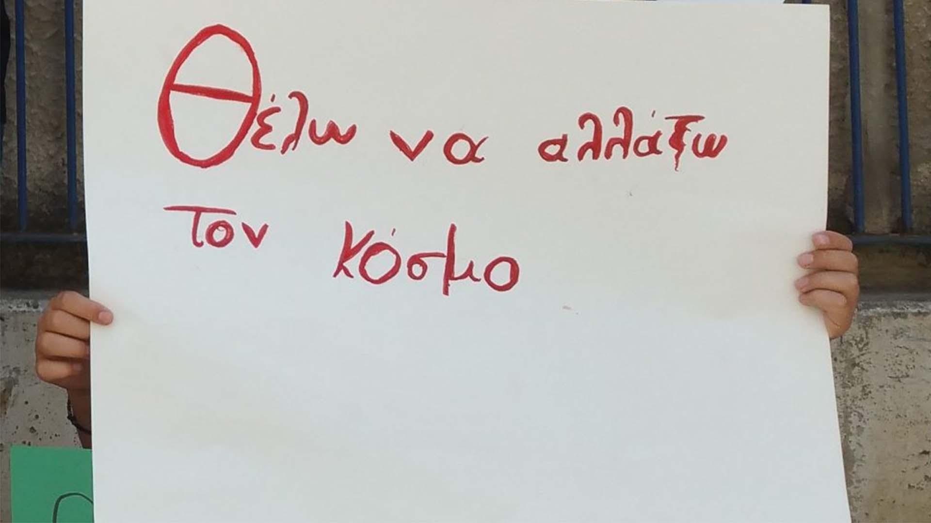 """Let me tell you a story – II"" Eleftherio Kordelio School"
